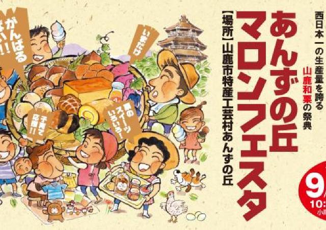 西日本一の生産量 山鹿和栗を堪能「第8回あんずの丘マロンフェスタ」