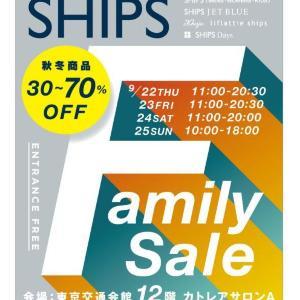 秋冬アイテムがMAX70%オフ SHIPSのファミリーセール有楽町で