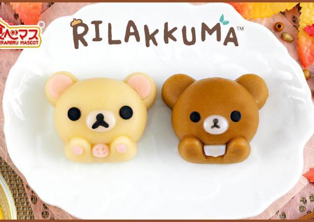 この目を見ても食べれるって言うの? 「コリラックマ」と「チャイロイコグマ」和菓子