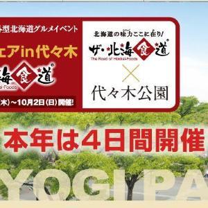 国内最大級の屋外型「北海道展」 代々木公園で北海道グルメ一周!