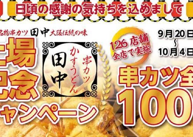 串カツ田中で全品100円キャンペーン! 東証マザーズ上場記念