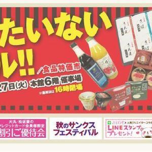 処分したらもったいない! 松坂屋上野店で「食品もったいないセール」スタート