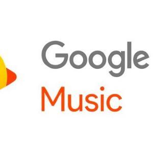 980円で聴き放題の「Google Play Music」 1周年で定額制音楽聴き放題サービスが期間限定で3か月100 円!