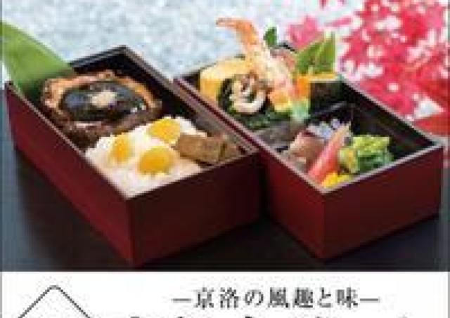 京会席、鯖寿司、生八ツ橋...京都老舗の味と技が勢ぞろい