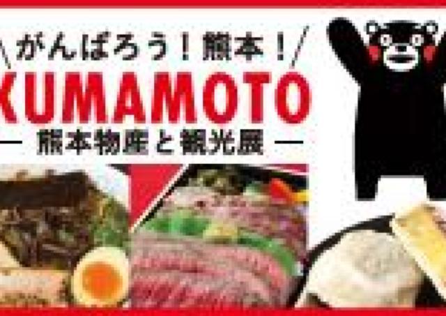 行列店の熊本ラーメン、阿蘇あか牛...熊本自慢の美味ずらり