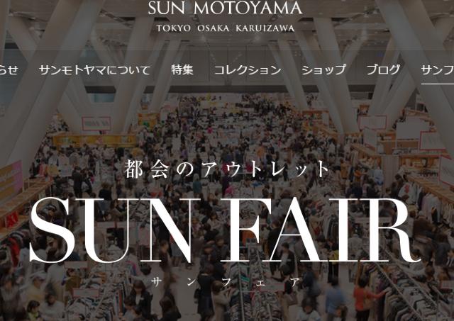一流インポート品が最大70%オフ! 恒例「東京サンフェア」で賢くお買い物