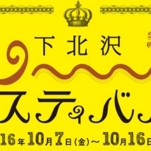 「下北沢カレーフェスティバル」がやって来る! 133店のカレー食べ歩き