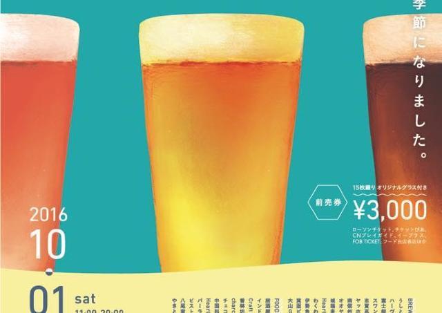 ビールと芝生 空とごはん「クラフトビア金沢」