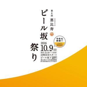 10月9日「恵比寿ビール坂祭り」 1500人にサンマのつみれ汁無料配布