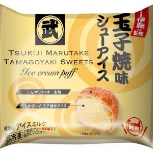 テリー伊藤の実家「丸武」の玉子焼き味シューアイス発売