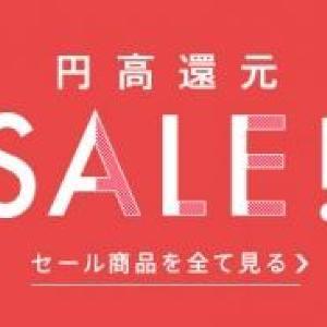 人気ブランドアイテムが最大70%オフ BUYMAの円高還元セール