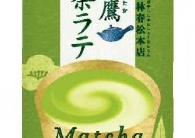 綾鷹から「抹茶ラテ」がデビュー 甘いおもてなしはいかが?