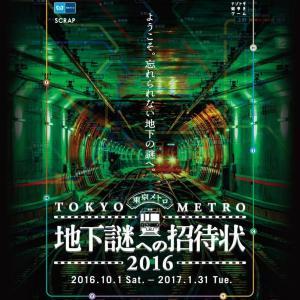 東京メトロに乗って「謎解き」 大人気「地下謎への招待状2016」が再び!