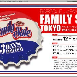 「マウジー」「スライ」など人気ブランドがお得に バロックジャパンのファミリーセール