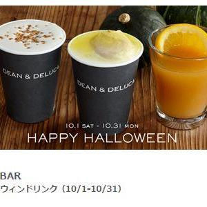 ディーン&デルーカから秋限定ドリンク パンプキン×メイプル、マロン×ほうじ茶