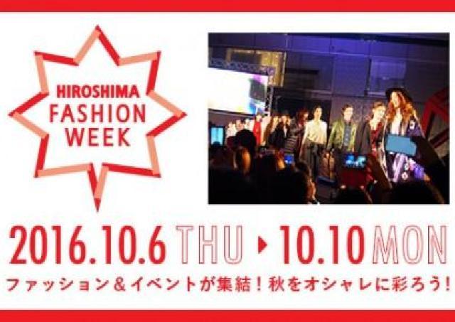 イベント満載!秋をオシャレに彩る「広島ファッションウィーク」