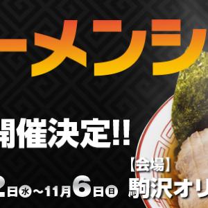 ラーメン好き集合! 全国最大級ラーメンイベント「東京ラーメンショー2016」