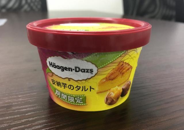 ローソン限定ハーゲンダッツ「安納芋のタルト」食べてみた これはアイスというより高級スイーツ!