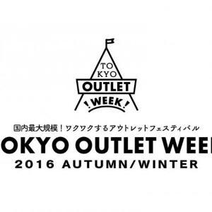 ヘビロテ服をお得にたくさん買っちゃおう! 最大90%オフの「TOKYO OUTLET WEEK」