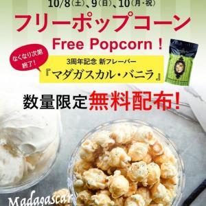 「KuKuRuZa Popcorn」上陸3周年記念 3日間限定で「マダガスカル・バニラ」ポップコーンを無料配布!