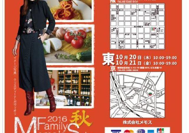 イタリア製品がお得価格で手に入る メモスのファミリーセール開催
