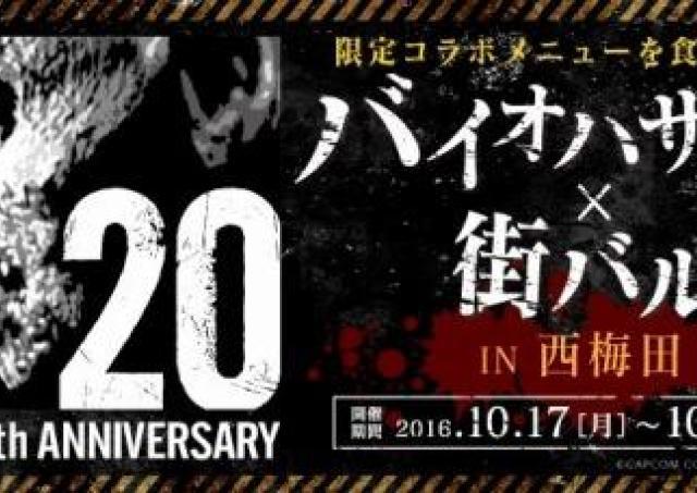 バイオハザード20周年記念 「バイオハザード×街バルIN西梅田」