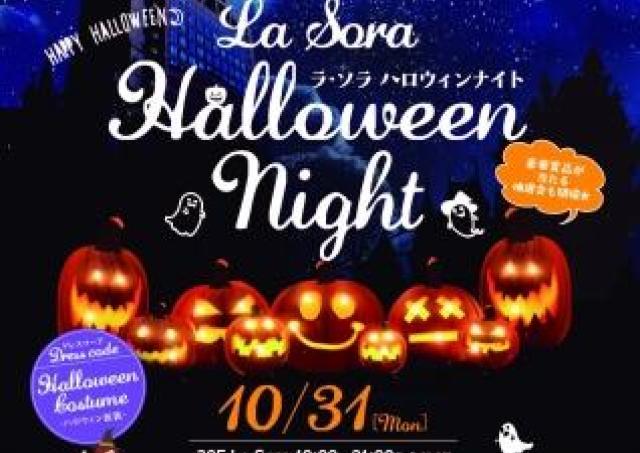 地上130メートルで愉しむ大人のハロウィン 「La Sora Halloween night」