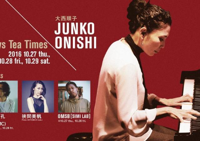 【プレゼント】「大西順子 Plays Tea Times」ブルーノート東京公演 ご招待(2組4名様)