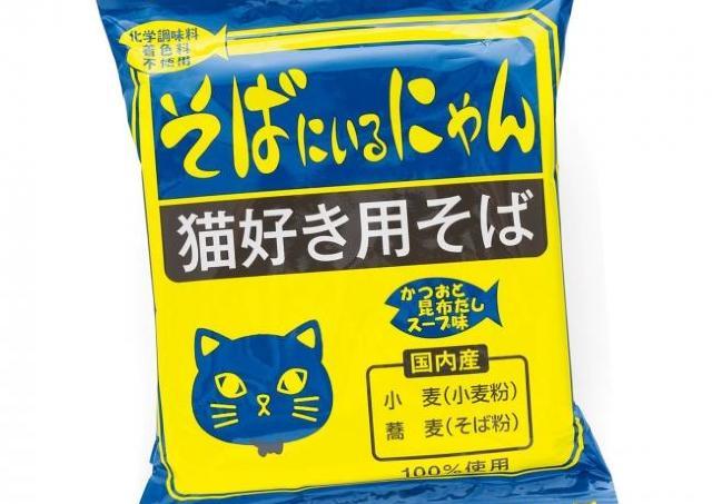 猫好き用のインスタント麺シリーズにそば登場 「そばにいるにゃん」発売中
