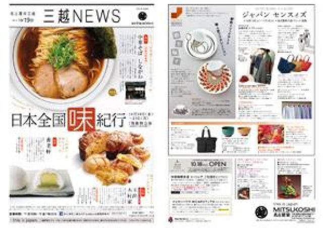 丁寧な仕事からうまれるこだわりの味が一堂に「日本全国味紀行」