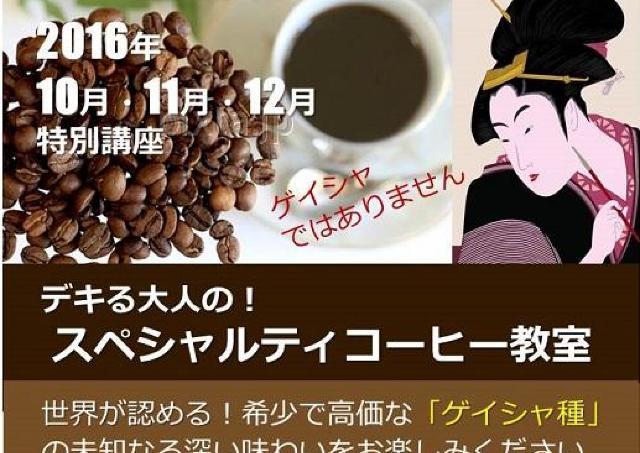 高級豆「ゲイシャ種」を体験 デキる大人の!スペシャルティコーヒー教室