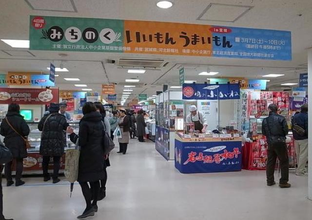 東北3県の自慢の品を集めた物産展 「みちのく いいもん うまいもんin京都」