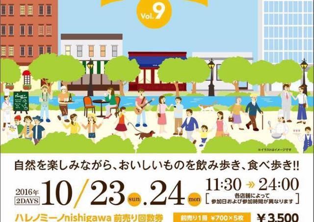 岡山駅周辺のお店で自由に飲み歩き「第9回ハレノミーノ」
