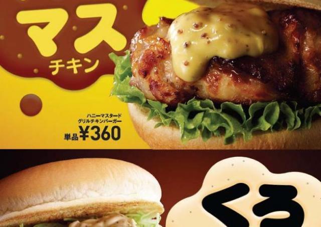 ハニマス派?くろマヨ派? ロッテリアから「ハニーマスタード」と「黒こしょうマヨ」の新チキンバーガー