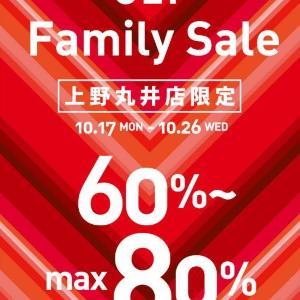 MAX80%オフ スライのファミリーセールが上野マルイで実施中