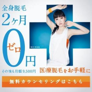 医療脱毛専門クリニックのイメージキャラクターに神田沙也加さん就任 「ゆでたまごのようなつるすべ肌目指します」