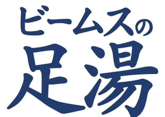 新宿「ビームス ジャパン」に足湯が登場! 別府の源泉かけ流しでほっかほか
