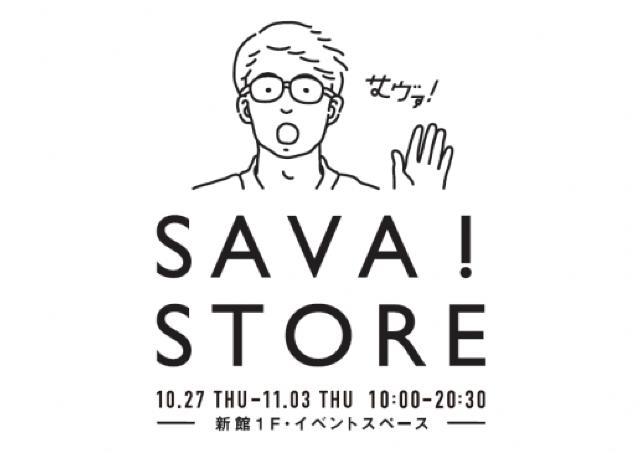 福井県のグッドデザイン「SAVA! STORE」期間限定オープン