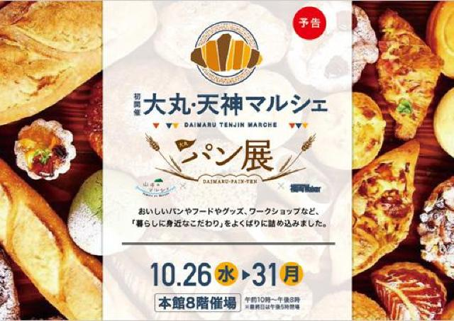 福岡県内外から話題のパン屋さんが約50店 魅惑の「パン展」