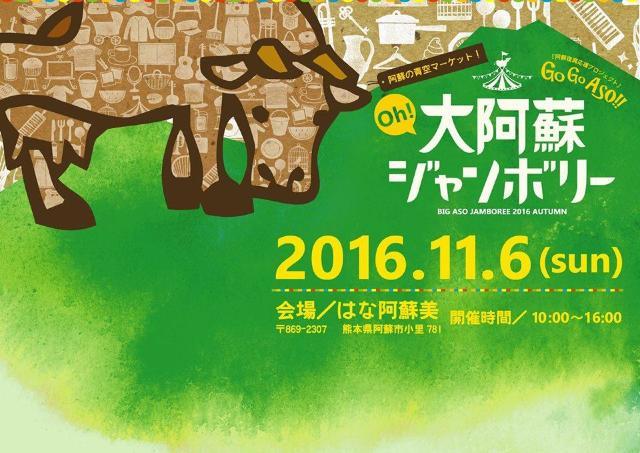震災の影響残る大阿蘇に活力を!復興マーケットイベント