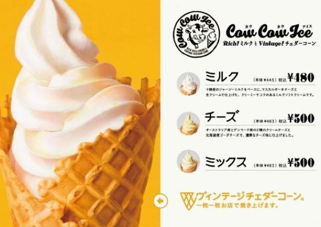 チーズマニア必見! 新宿で濃厚チーズのソフトクリームが食べられるぞ