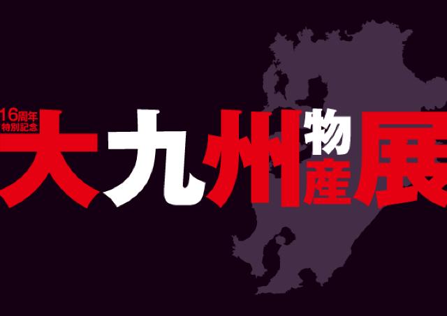 銘店の味から新しい「うまかもん」まで九州のおいしさ満載!