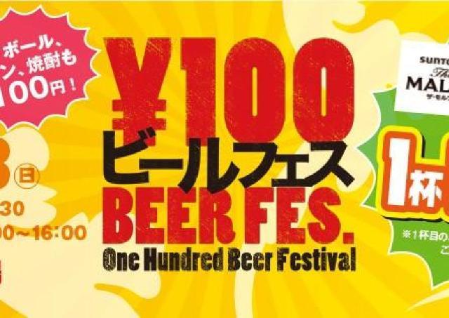 九州で人気の「100円ビールフェス」が関東初上陸! ハイボールもワインもぜ~んぶ100円