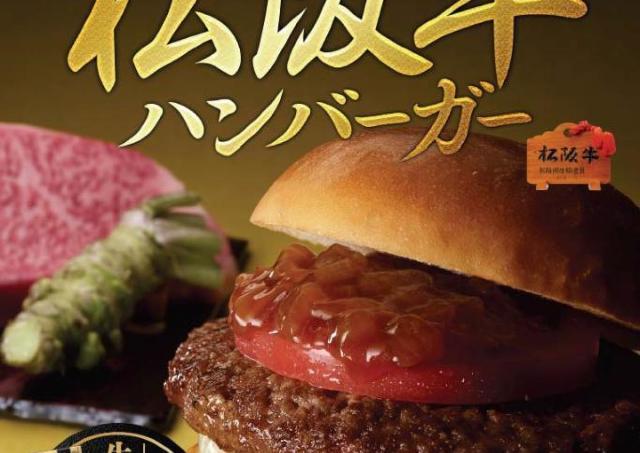 ロッテリア史上最高額 2000円の「松坂牛バーガー」