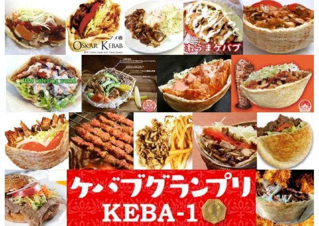 総肉量2トンを食べ尽くせ! 「ケバブグランプリ2016」に18店舗が集結