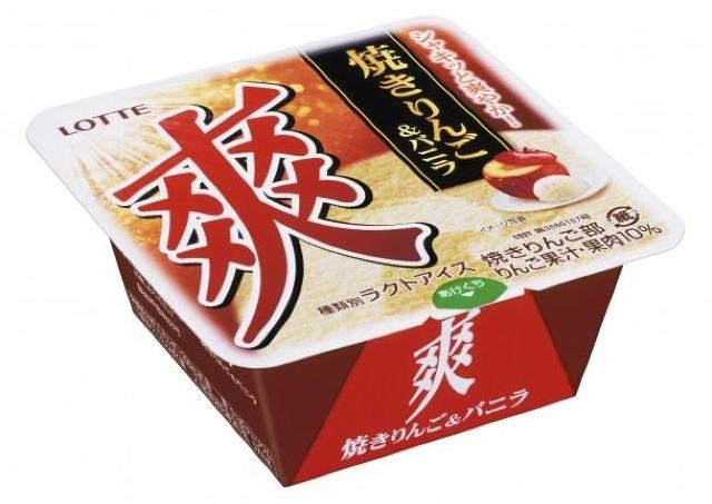 ロッテ「爽」に秋冬フレーバー 焼きリンゴの風味たっぷりでおいしそう!