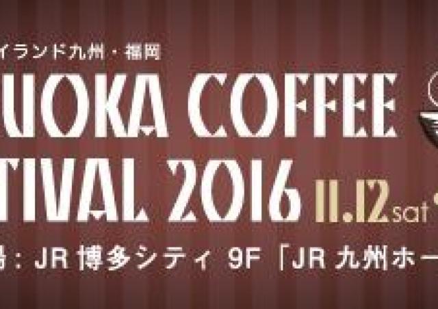 世界に誇る珈琲屋が集結「FUKUOKA COFFEE FESTIVAL」