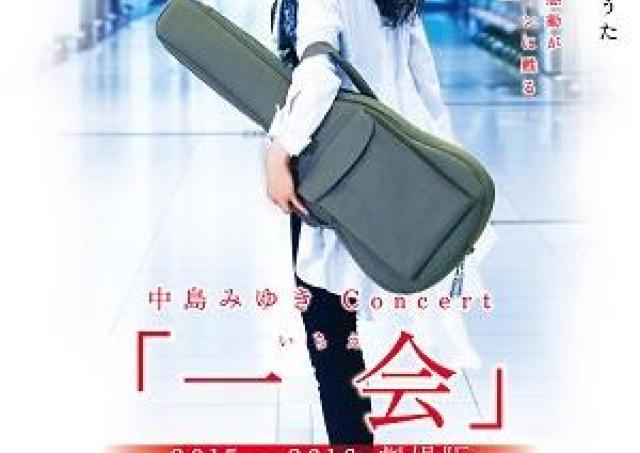 【プレゼント】『中島みゆきConcert「一会(いちえ)2015~2016劇場版』ご招待(1組2名)