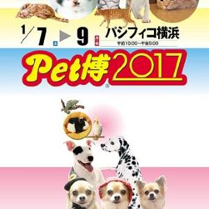 【プレゼント】動物好きお待ちかねの参加・体験型イベント「Pet博2017 in 横浜」ご招待(10組20名様)