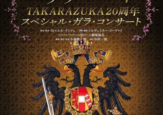 「エリザベ-ト」日本初演20周年記念 夢のガラコンサートが実現!